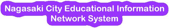 Nagasaki City Educational Information Network System