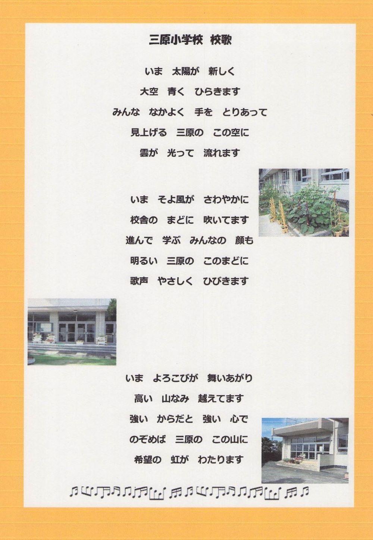 校歌の画像
